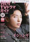 韓国TVドラマガイド vol.070 イ・ジュンギ/イ・ミンホ/チ・チャンウク