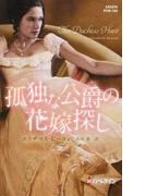 孤独な公爵の花嫁探し (ハーレクイン・ヒストリカル・スペシャル)(ハーレクイン・ヒストリカル・スペシャル)