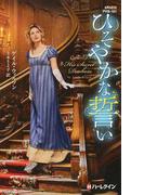 ひそやかな誓い (ハーレクイン・ヒストリカル・スペシャル)(ハーレクイン・ヒストリカル・スペシャル)