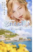 悲しみの館 (ハーレクイン・プレゼンツ 作家シリーズ)