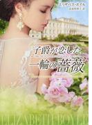 子爵が恋した一輪の薔薇 (MIRA文庫)(MIRA文庫)