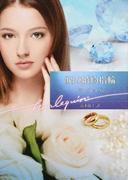 涙の婚約指輪 (ハーレクイン文庫)(ハーレクイン文庫)