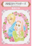 四度目のプロポーズ (ハーレクインコミックス)