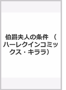 伯爵夫人の条件 (ハーレクインコミックス★キララ)