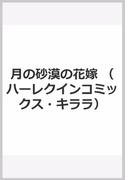 月の砂漠の花嫁 (ハーレクインコミックス★キララ)