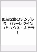 孤独な夜のシンデレラ (ハーレクインコミックス★キララ)