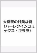 大富豪の甘美な罠 (ハーレクインコミックス★キララ)