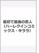 最初で最後の恋人 (ハーレクインコミックス★キララ)