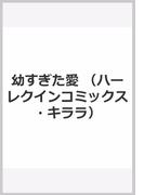幼すぎた愛 (ハーレクインコミックス★キララ)