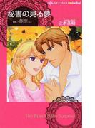 秘書の見る夢 (ハーレクインコミックス♥darling!)