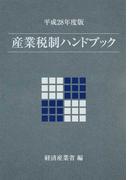 産業税制ハンドブック 平成28年度版