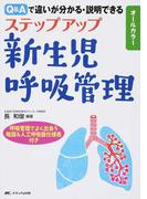 ステップアップ新生児呼吸管理 Q&Aで違いが分かる・説明できる