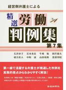 経営側弁護士による精選労働判例集 第7集