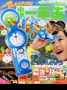小学一年生 2017年 06月号 [雑誌]