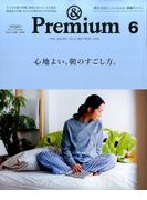 &Premium(アンドプレミアム) 2017年 06月号 [雑誌]