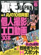 裏モノJAPAN (ジャパン) 2017年 06月号 [雑誌]