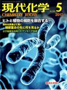 現代化学 2017年 05月号 [雑誌]