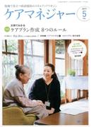 ケアマネジャー 2017年 05月号 [雑誌]