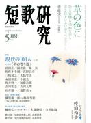 短歌研究 2017年 05月号 [雑誌]
