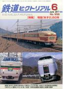 鉄道ピクトリアル 2017年 06月号 [雑誌]