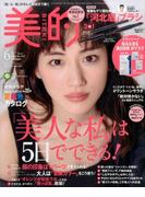 BITEKI (美的) 2017年 06月号 [雑誌]