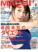 MAQUIA (マキア) 2017年 06月号 [雑誌]