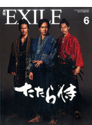 月刊 EXILE (エグザイル) 2017年 06月号 [雑誌]