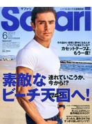 Safari (サファリ) 2017年 06月号 [雑誌]