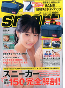 smart (スマート) 2017年 06月号 [雑誌]