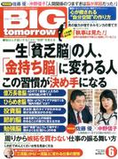 BIG tomorrow (ビッグ・トゥモロウ) 2017年 06月号 [雑誌]