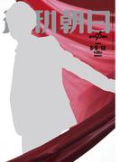 週刊朝日 2017年 5/12号 [雑誌]