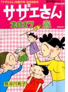 サザエさん2017春 2017年 5/15号 [雑誌]