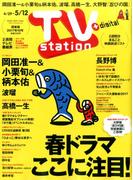 TV Station (テレビ・ステーション) 関東版 2017年 4/29号 [雑誌]