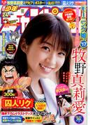週刊少年チャンピオン 2017年 5/25号 [雑誌]