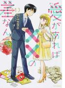 愛があれば××の差なんて(メテオCOMICS) 2巻セット(メテオコミックス)