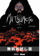 【無料お試し版】MATSUMOTO(GRAFFICA NOVELS)