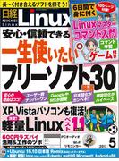 日経Linux2017年5月号