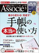 日経ビジネスアソシエ2017年5月号