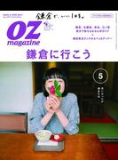 【期間限定価格】OZmagazine 2017年5月号 No.541
