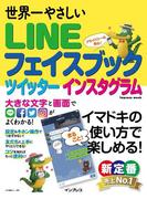 世界一やさしい LINE フェイスブック ツイッター インスタグラム(世界一やさしい)