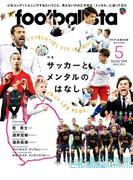 月刊footballista 2017年5月号(月刊footballista)