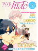 アクアhide Vol.9(アクアhide)