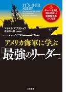 アメリカ海軍に学ぶ「最強のリーダー」