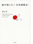 【期間限定価格】誰が殺した? 日本国憲法!