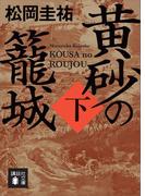【期間限定価格】黄砂の籠城(下)(講談社文庫)