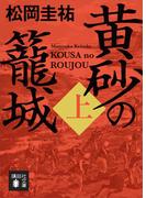 【期間限定価格】黄砂の籠城(上)(講談社文庫)