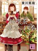 純喫茶「一服堂」の四季(講談社文庫)