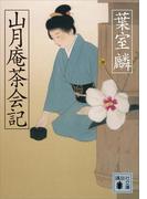 山月庵茶会記(講談社文庫)
