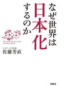 なぜ世界は日本化するのか(扶桑社BOOKS)