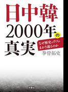 文庫 日中韓2000年の真実(扶桑社文庫)